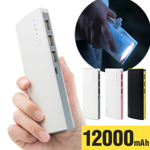 12000mAh モバイルバッテリー