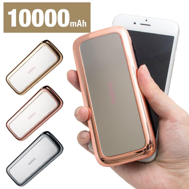 10000mAhモバイルバッテリー