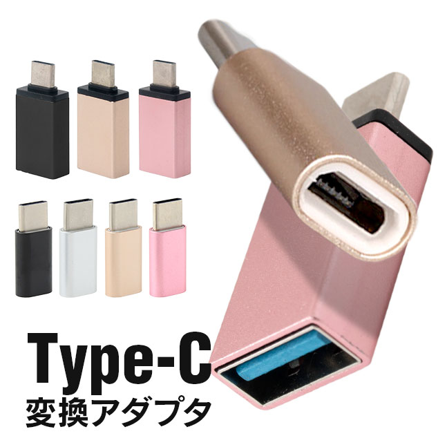 Type-C 変換アダプタ