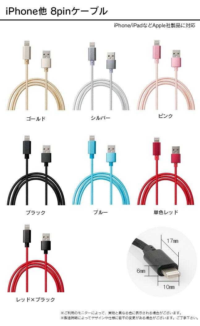 iPhone ipad 8pin 充電ケーブル