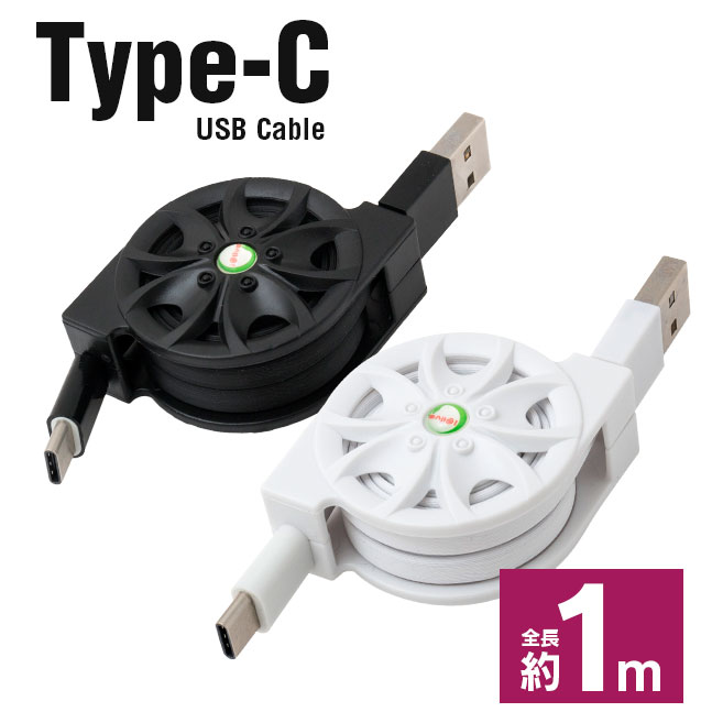 Type-C,タイプC,ケーブル,巻き取り,充電器,スマホ,スマートフォン,1m,100cm,コード