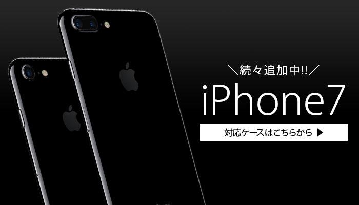 iPhone7対応ケースはこちら