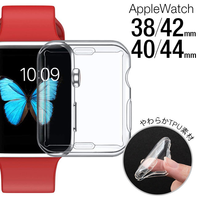 Applewatch,アップルウォッチ,ケース,クリアケース,透明,カバー,液晶保護,TPU,ソフト,38mm,42mm