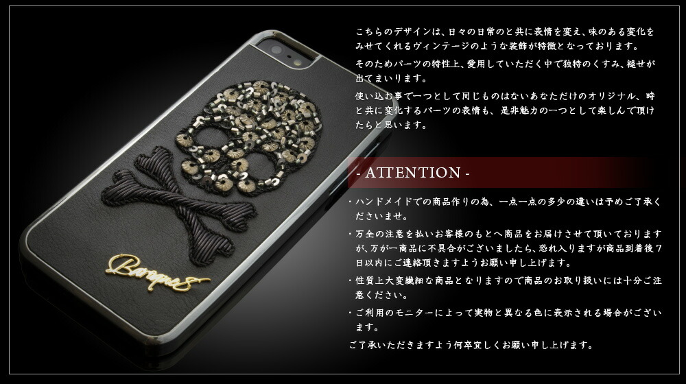 baroque8 バロック8 バロックエイト iPhone ケース iPhone5 iPhone5S カバー