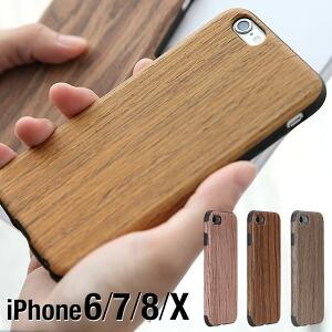 木製ハイブリッドケース