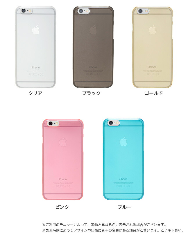 iPhone6,iPhone6plus,アイフォン6,ケース,カバー,クリア,クリアケース,プラスチック,ハード,透明,シンプル,薄型,薄い,スリム,0.6mm,4.7.5.5