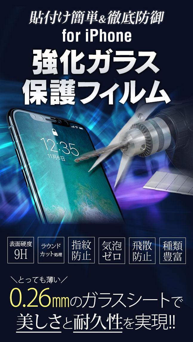 iPhone用 強化ガラス保護フィルム
