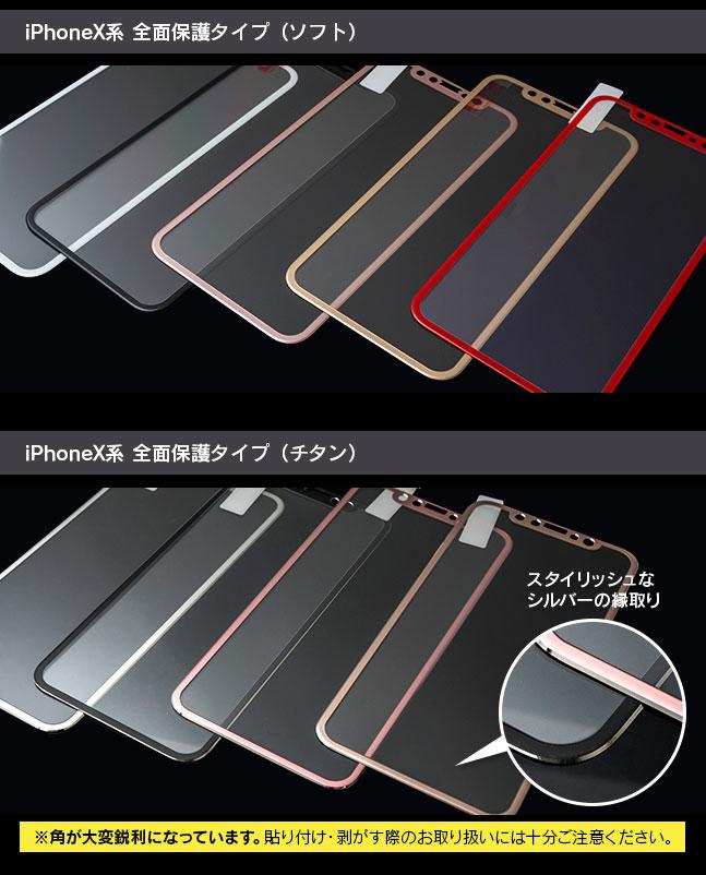 iPhoneXバリエーション