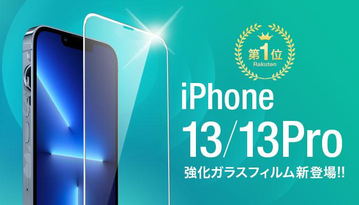 iPhoneXS対応 ガラスフィルム