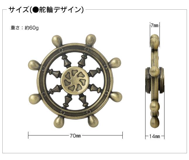 舵輪デザイン サイズ