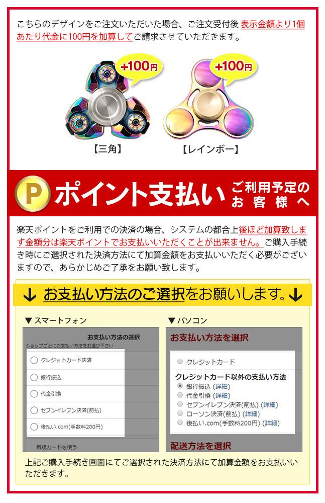 +100円注意事項