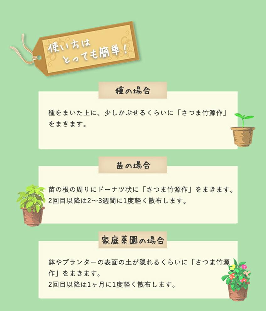 """竹堆肥さつま竹源作"""""""