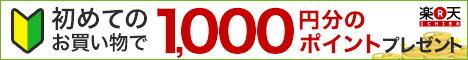 5/2から6/3開催 『初めてのお買い物で1,000円分ポイントプレゼント!』