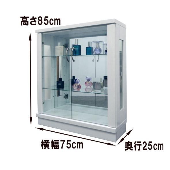 ガラスショーケースウィン75ホワイト外寸