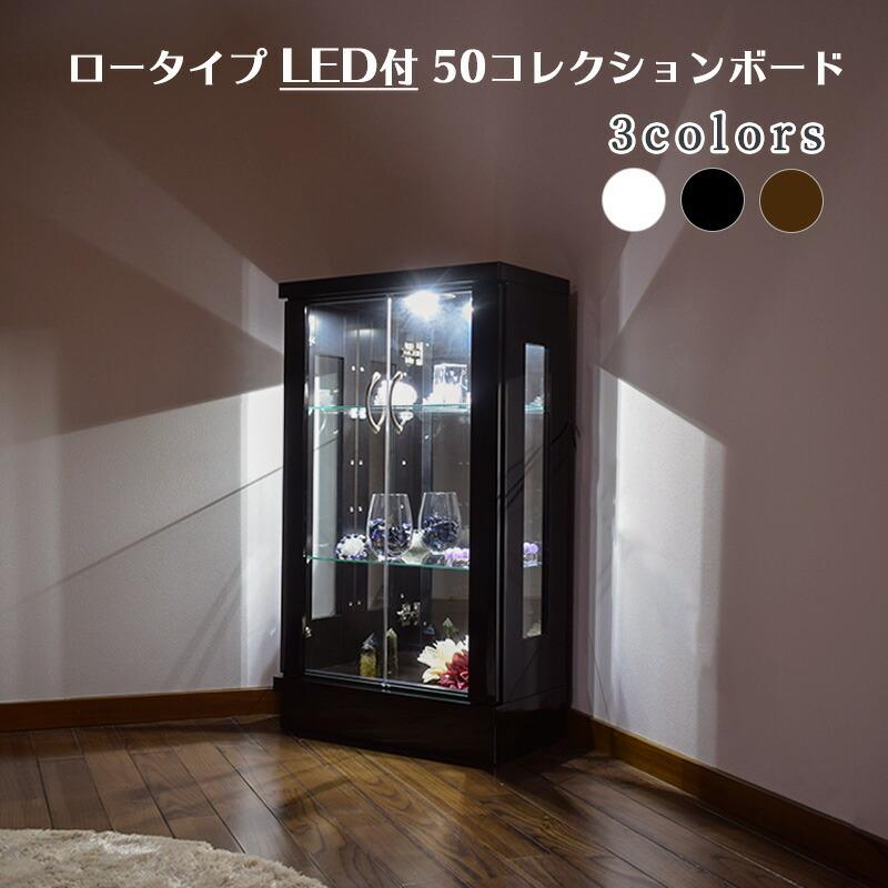 コレクションボード50ロー