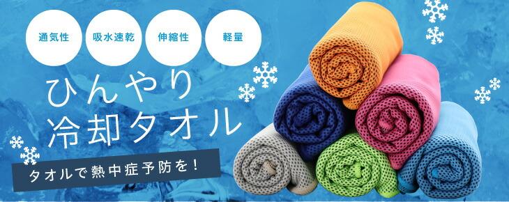 冷えタオル 冷却 冷感 タオル 3枚セット ひんやりタオル 冷却タオル タオル おすすめ 熱中症対策 uvカット ネッククーラー アイスタオル