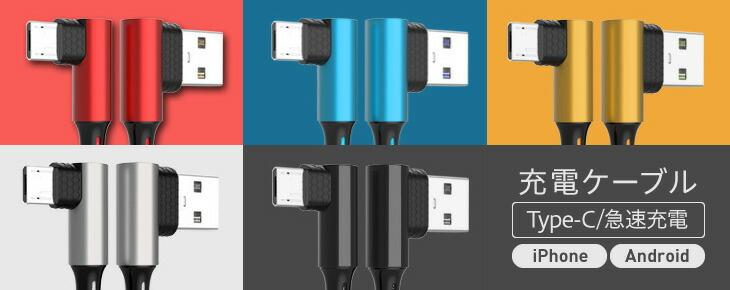 iPhoneケーブル micro USBケーブル Type-C 急速充電 Android用 1m L字型コネクタ 充電ケーブル スマホケーブル Xperia Nexus Galaxy AQUOS iPhone8 iPhoneX