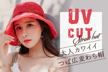 帽子 レディース uvカット コマ編み キャペリン 麦わら 大人かわいい 折りたたみ つば広 中折れ帽 ハット 調節可能 小顔効果 おしゃれ