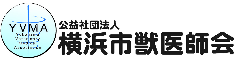 横浜獣医師会