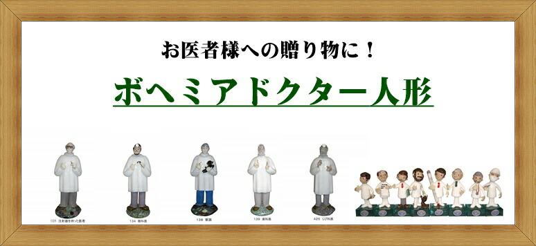 ドクター人形