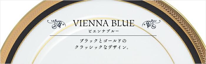 VIENNA BLUE ビエンナブルー