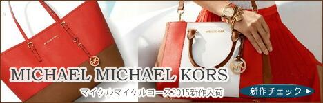 人気急上昇、マイケルコース MICHAEL KORS