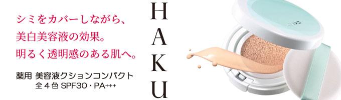 資生堂 HAKU クッションパクト