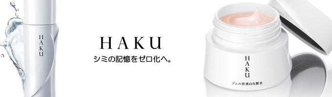 資生堂 haku ハク