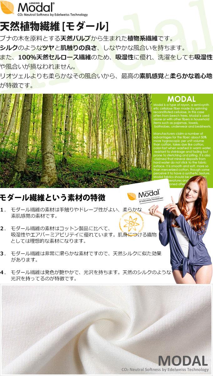 モダール素材自然素材天然素材