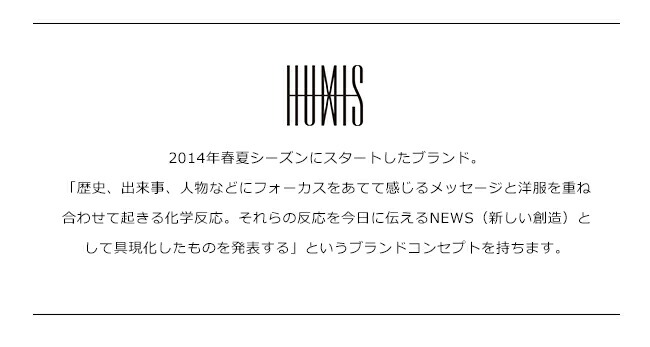 HUMIS(ヒューミス)