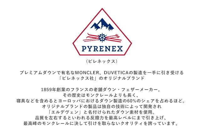 ピレネックス PYRENEX