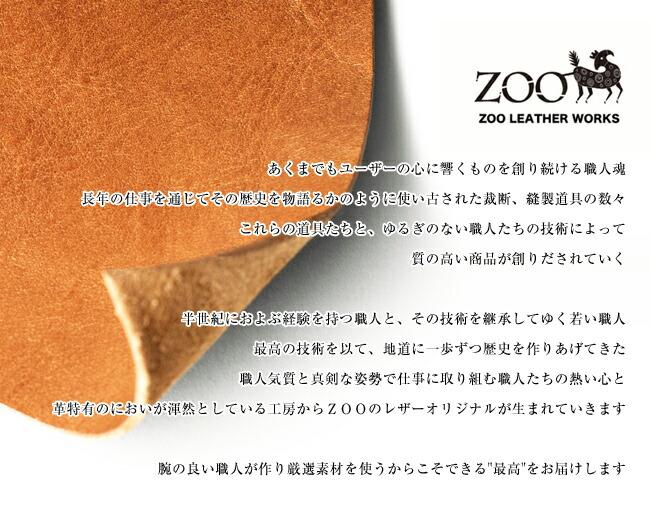 ZOO(ズー)