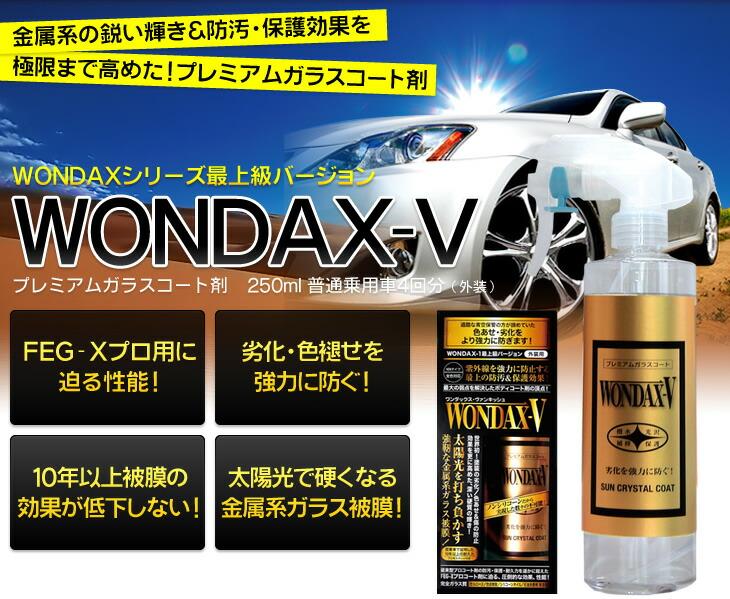 wondax-v_01.jpg
