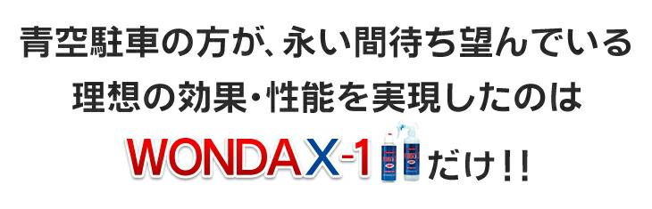 wondax-1_161214_01.jpg