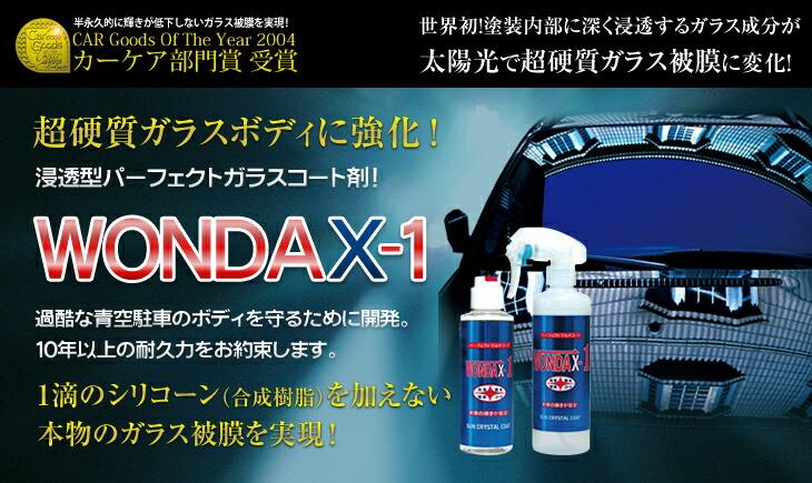 wondax-1_170113_01.jpg