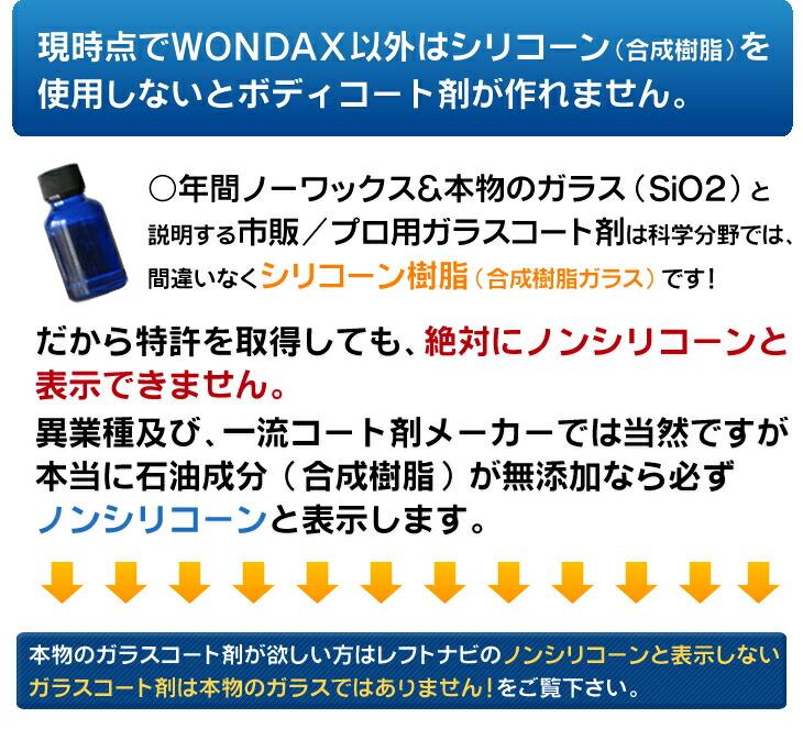 wondax-1_170113_14.jpg