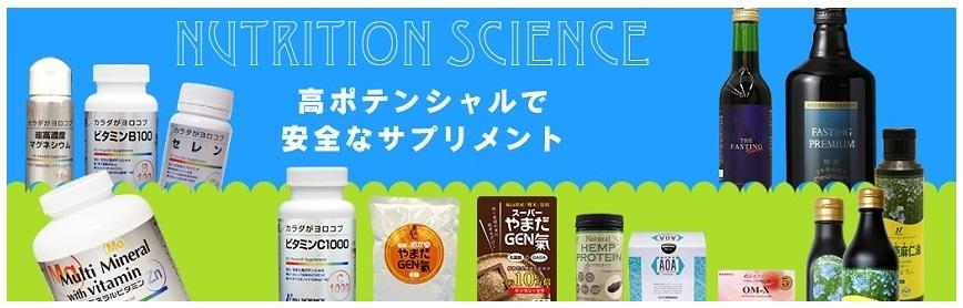 ニューサイエンスのサプリメント、健康食品