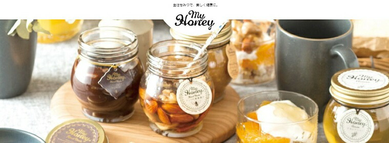 マイハニー、生蜂蜜