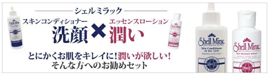 シェルミラックの化粧品