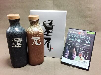 ★キャンペーン中★低電位水素茶製造ボトル「還元くん3」2本セット+DVD2本サービス