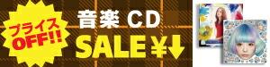 CD 商品