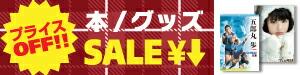 本/カレンダー/グッズ 商品