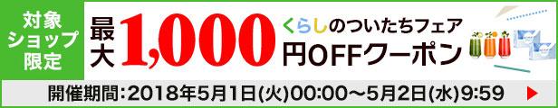 【最大1,000円OFFクーポンキャンペーン】
