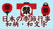ワンダーハウスの和柄・和文字・日本の行事!