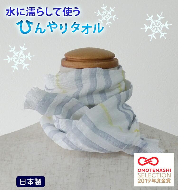 濡らしてひんやりクールタオル