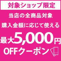 最大5000円OFFクーポン