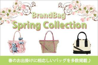 『春のバッグコレクション』