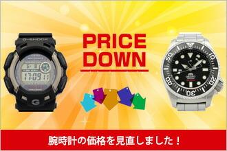 『期間限定! 腕時計の価格見直し企画』