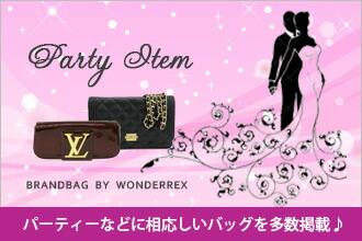 『ブランドバッグのパーティーコレクション』