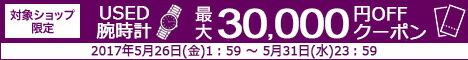 期間限定! 最大30,000円OFFクーポン企画